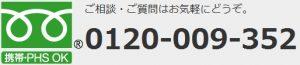 東京海洋散骨へのお問い合わせ